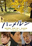 Japanese Movie - Hameln (DVD) [Japan DVD] PCBE-53983